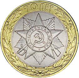 Продать монеты в воронеже монеты ссср стоимость в гривнах на 2016 год